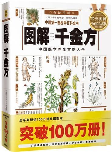 图解千金方(2012白话图解)中国医学养生方剂大全,全系列畅销100万册典藏图书