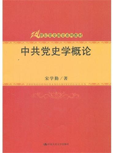 中共党史学概论(21世纪党史国史系列教材)