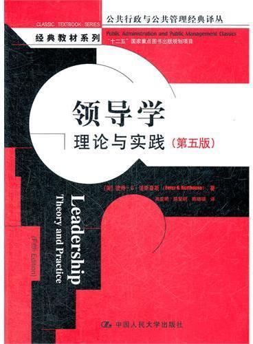 领导学:理论与实践(第五版)(公共行政与公共管理经典译丛·经典教材系列)