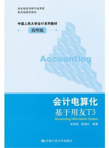 会计电算化:基于用友T3(中国人民大学会计系列教材·简明版;国家级优秀教学成果奖;教育部推荐教材)