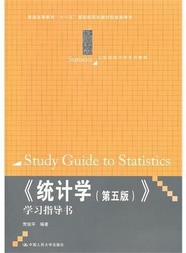 """《统计学(第五版)》学习指导书(21世纪统计学系列教材;""""十一五""""国家级规划教材配套参考书)"""