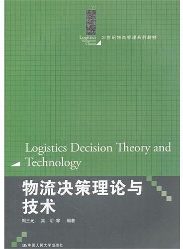 物流决策理论与技术(21世纪物流管理系列教材)