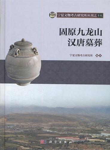 固原九龙山汉唐墓葬