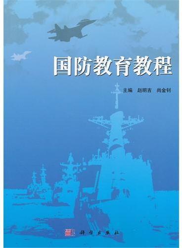 国防教育教程