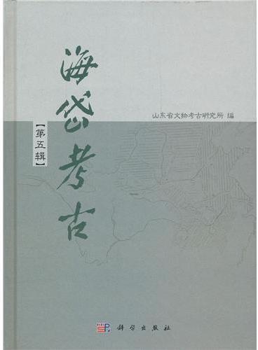 海岱考古(第五辑)