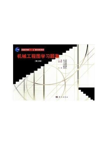 机械工程图学习题集(第三版)