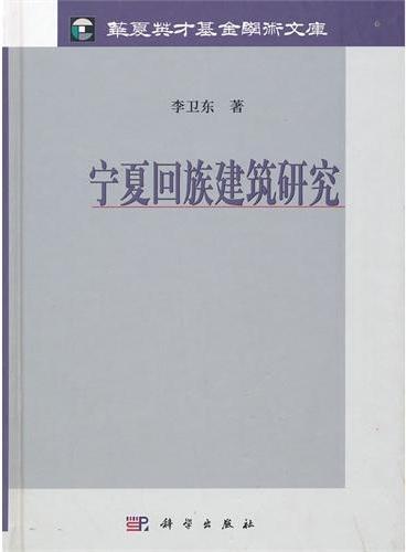 宁夏回族建筑研究