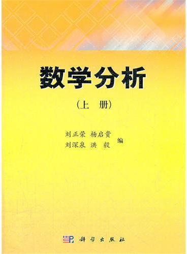 数学分析(上、下)