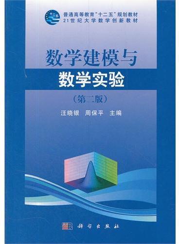数学建模与数学实验(第二版)