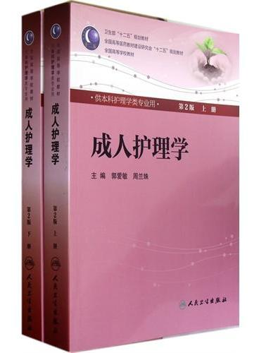 成人护理学(二版/本科护理)
