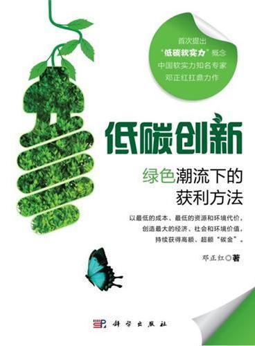 低碳创新(绿色潮流下的获利方法)