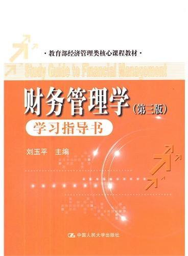 财务管理学(第三版)学习指导书(教育部经济管理类核心课程教材)