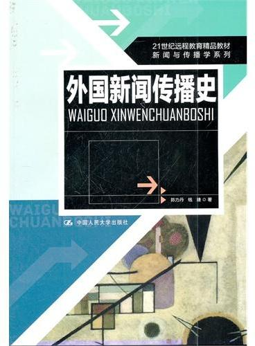 外国新闻传播史(21世纪远程教育精品教材·新闻与传播学系列)