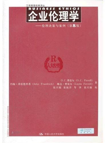 企业伦理学——伦理决策与案例(第8版)(工商管理经典译丛)