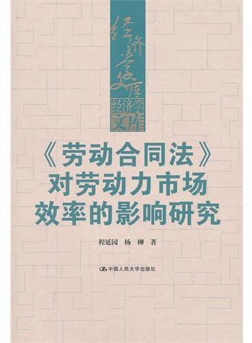 《劳动合同法》对劳动力市场效率的影响研究(经济学文库)