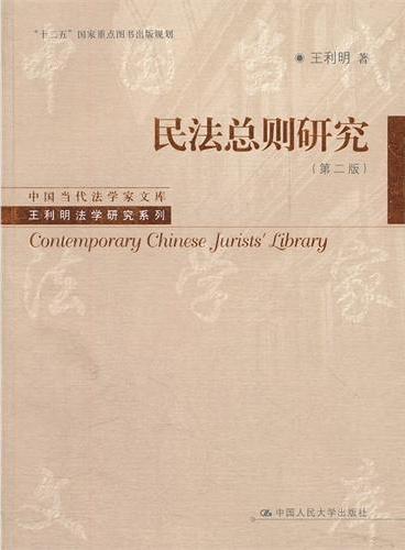 民法总则研究(第二版)(中国当代法学家文库·王利明法学研究系列)
