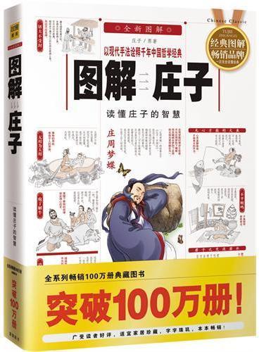 图解庄子(2012全新图解)读懂庄子的智慧,全系列畅销100万册典藏图书