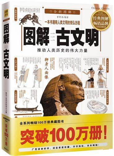 图解古文明(2012全新图解)推动人类历史的伟大力量,全系列畅销100万册典藏图书