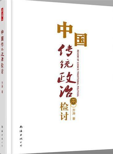 中国传统政治检讨(探索不为人知的历史,揭秘历史故事背后的真相)