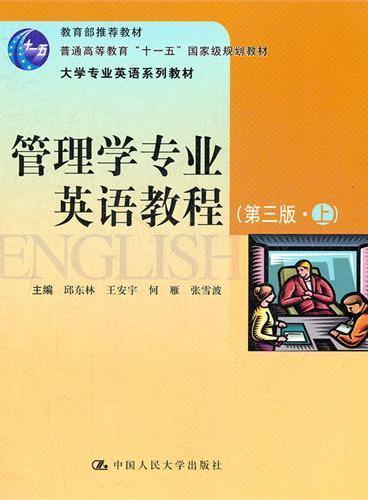 """管理学专业英语教程(第三版·上)(大学专业英语系列教材;教育部推荐教材;""""十一五""""国家级规划教材)"""