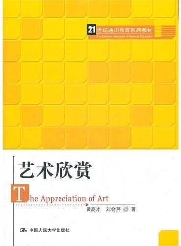 艺术欣赏(21世纪通识教育系列教材)(赠光盘)