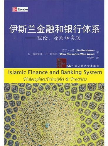 伊斯兰金融和银行体系——理论、原则和实践