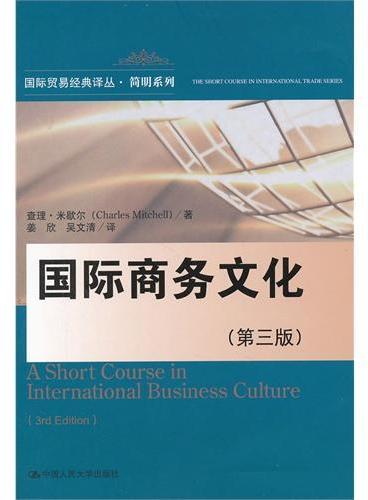 国际商务文化(第三版)(国际贸易经典译丛·简明系列)
