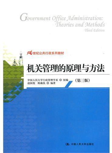 机关管理的原理与方法(第三版)(21世纪公共行政系列教材)