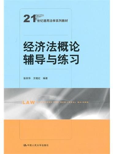 经济法概论辅导与练习(21世纪通用法学系列教材)