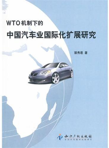 WTO机制下的中国汽车业国际化扩展研究