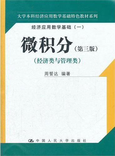 微积分(第三版)(经济类与管理类)(大学本科经济应用数学基础特色教材系列;经济应用数学基础(一))