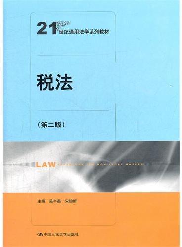 税法(第二版)(21世纪通用法学系列教材)