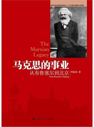 马克思的事业:从布鲁塞尔到北京(新闻出版总署迎接党的十八大主题出版重点出版物)