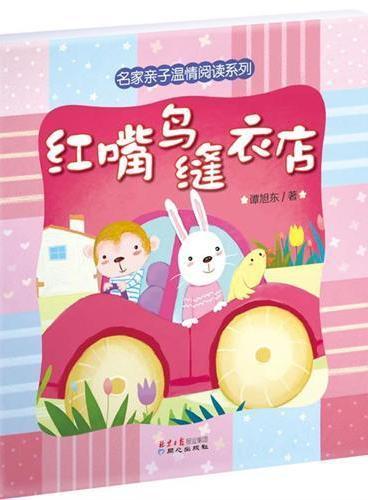名家亲子温情阅读系列:红嘴鸟缝衣店(为孩子的阅读搭桥,让孩子学会阅读,爱上阅读。)