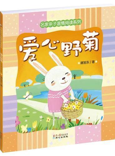名家亲子温情阅读系列:爱心野菊(为孩子的阅读搭桥,让孩子学会阅读,爱上阅读。)