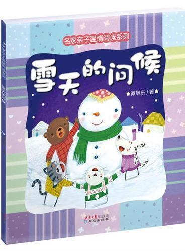 名家亲子温情阅读系列:雪天的问候(为孩子的阅读搭桥,让孩子学会阅读,爱上阅读。)