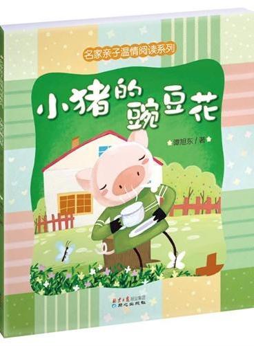 名家亲子温情阅读系列:小猪的豌豆花(为孩子的阅读搭桥,让孩子学会阅读,爱上阅读。)
