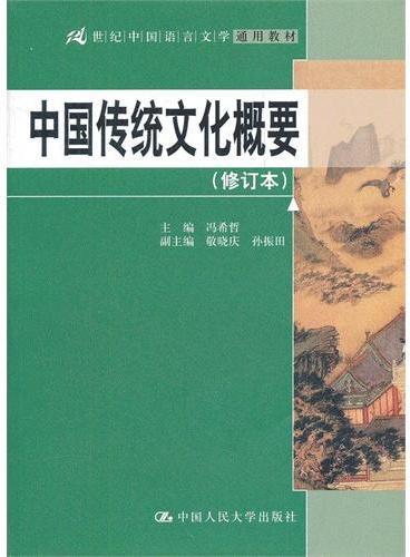 中国传统文化概要(修订本)(21世纪中国语言文学通用教材)