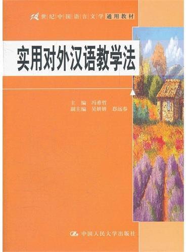 实用对外汉语教学法(21世纪中国语言文学通用教材)