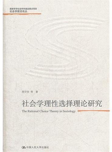 社会学理性选择理论研究(社会学前沿论丛)