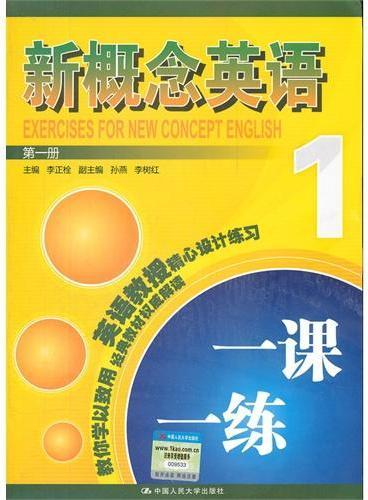 新概念英语一课一练 第一册