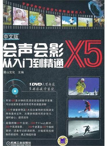 中文版会声会影X5从入门到精通