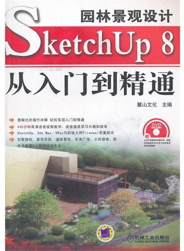 园林景观设计SketchUp 8从入门到精通