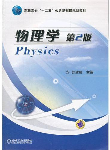 物理学 第2版