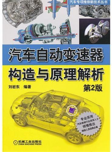 汽车自动变速器构造与原理解析(第2版)