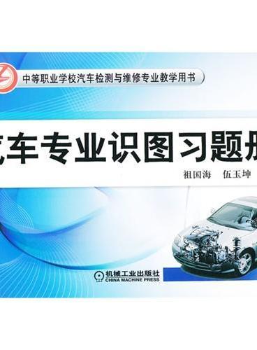 汽车专业识图习题册