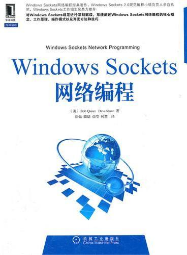 Windows Sockets网络编程(Windows Sockets网络编程经典著作!Windows Sockets 2规范解释小组负责人亲自执笔,对Windows Sockets规范进行深刻解读。)