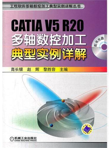 CATIA V5 R20多轴数控加工典型实例详解