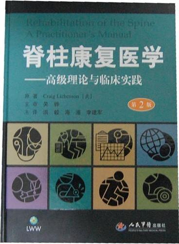 脊柱康复医学.高级理论与临床实践(第二版)
