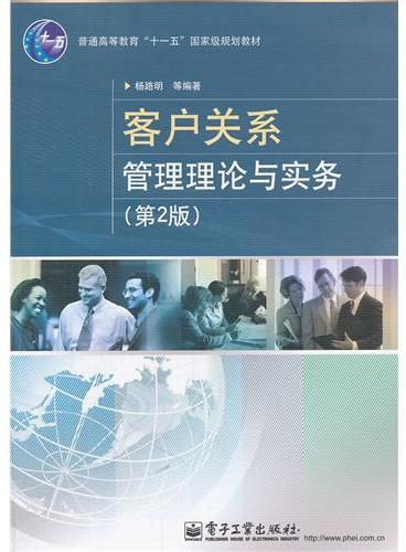 客户关系管理理论与实务(第2版)